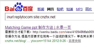 robots.txt 也挡不住百度收录带 replytocom 的链接