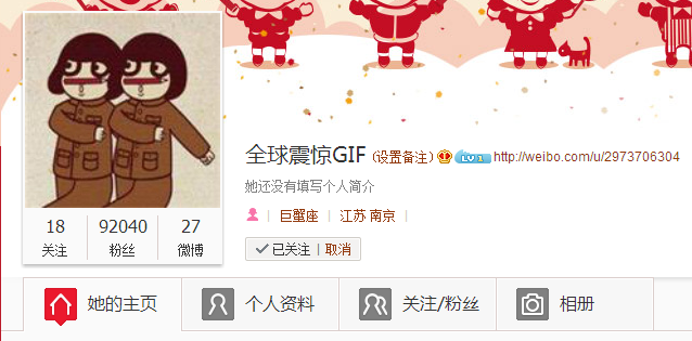 全球震惊GIF微博资料 20130110