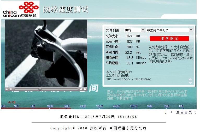 2013年7月20日老家联通到东莞联通测速