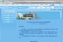 光明乳业关于烧碱事件的官方网站公告截图