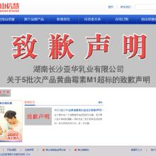 南山倍慧(亚华乳业)官方网站首页 - 黄曲霉素超标事件