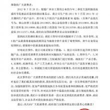 南山倍慧(亚华乳业)官方网站黄曲霉素超标事件致歉声明扫描件