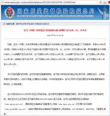 宝马(中国)和华晨宝马召回部分进口和国产宝马3系、X1、Z4汽车