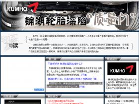 中国消费网关于锦湖轮胎质量门事件的专题报道截图