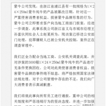 """8月23日蒙牛通过官方微博 @蒙牛乳业 通报""""浙江蒙牛纯牛奶日期被篡改""""一事最新进展"""