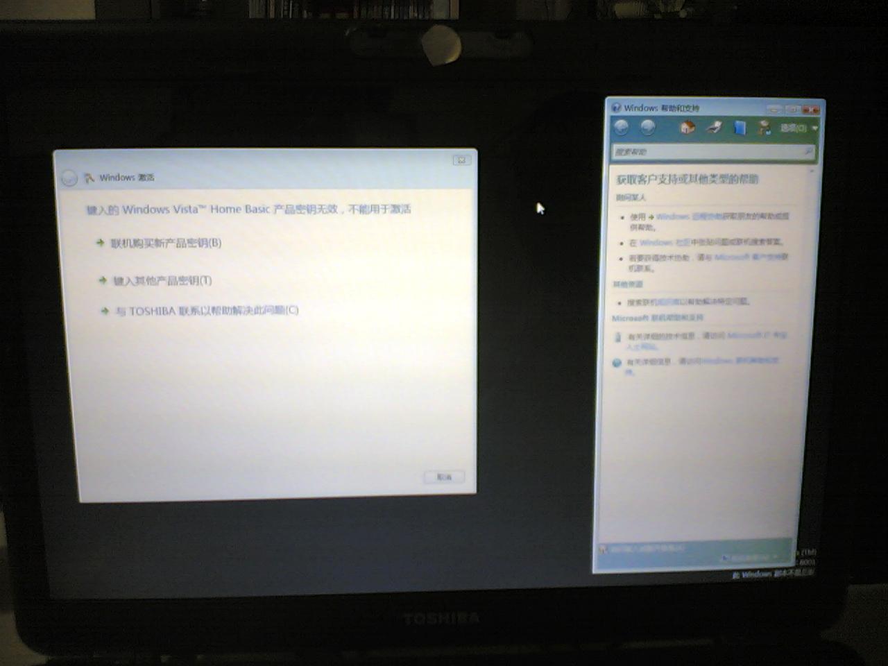 正版Windows Vista黑屏