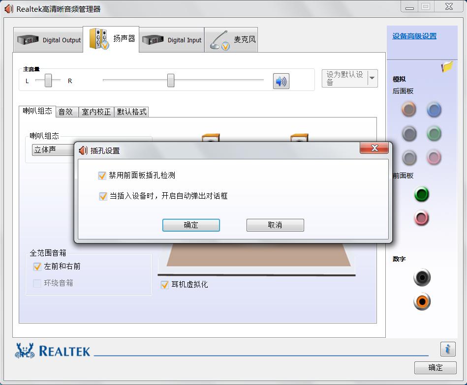 RealTec高清晰音频管理器