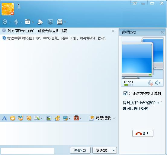 QQ成功建立远程协助连接的界面