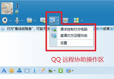 从QQ2009发送远程协助请求的位置