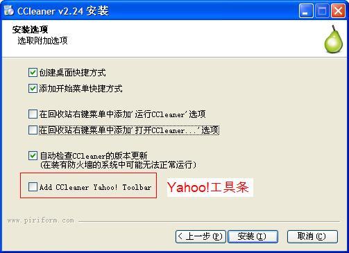 图2 CCleaner安装 - 安装选项