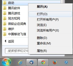 "Windows 7 中快速打开""所有程序""——""启动""文件夹"