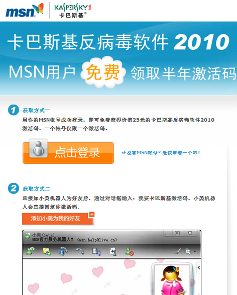 MSN用户可以免费获得卡巴斯基半年激活码