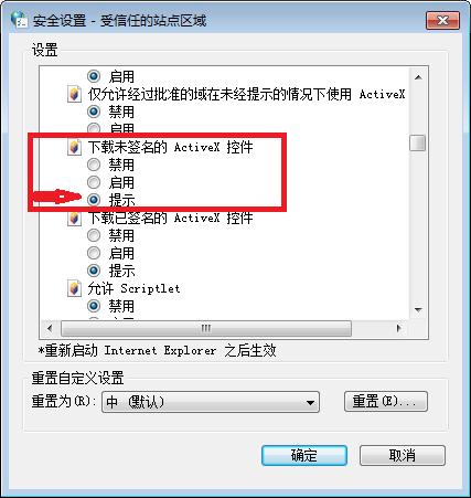 图3 更改信任站点的安全级别,启用未签名的ActiveX控件