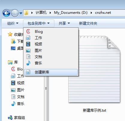 图2 从文件夹直接创建新库