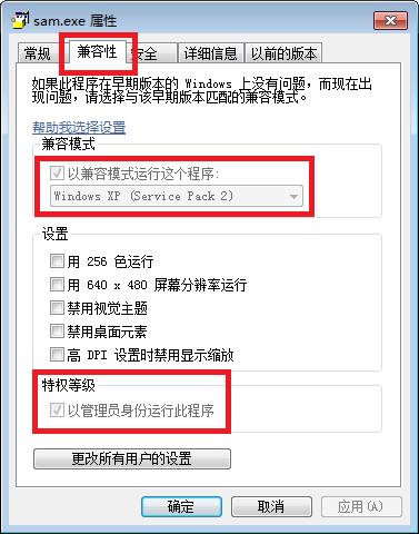 安装文件的兼容性设置