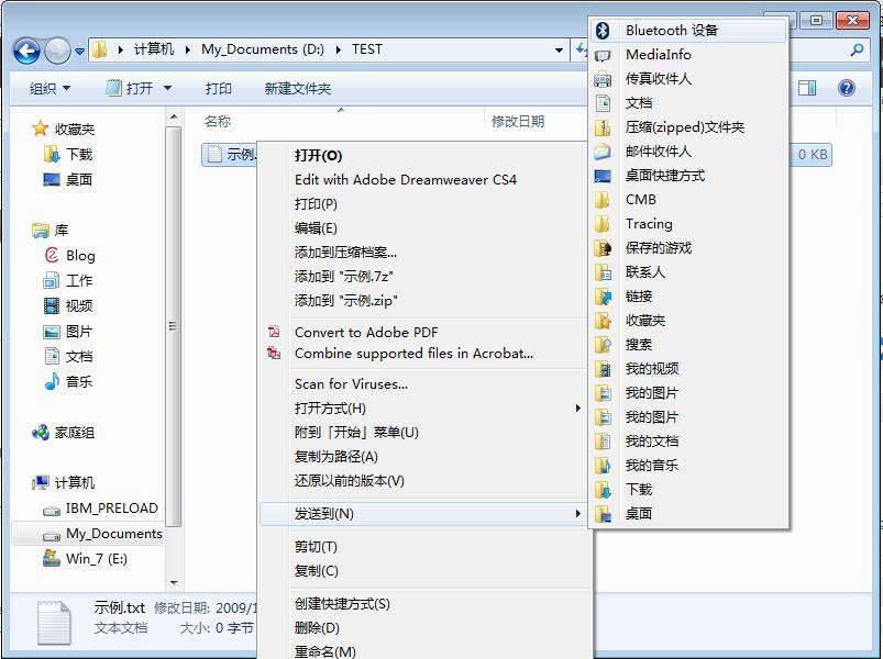 """图1 Windows 7中""""发送到""""菜单里隐藏的秘密"""