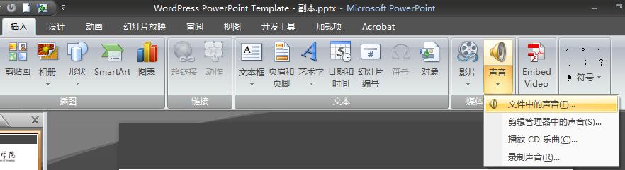 为powerpoint2007幻灯片添加不间断的声音