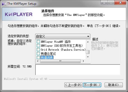 KMPlayer 3.3 安装组件选择