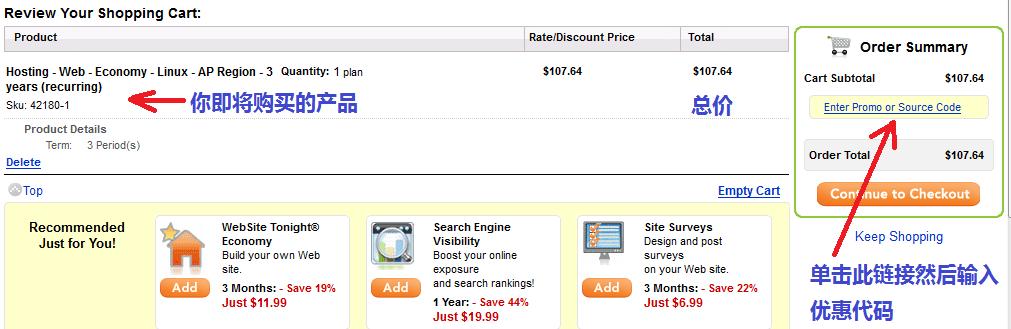 图文详解使用支付宝购买 Go Daddy 共享主机 购物车页面, 图4 购物车页面