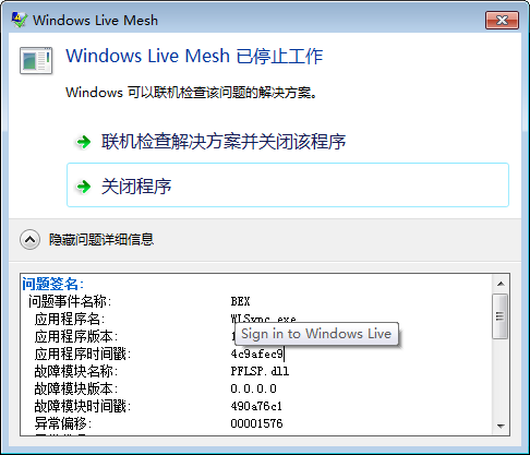 图3 PFLSP.dll 造成 Windows Live Mesh 崩溃