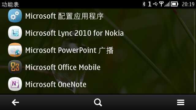 用于诺基亚贝拉的微软办公套件