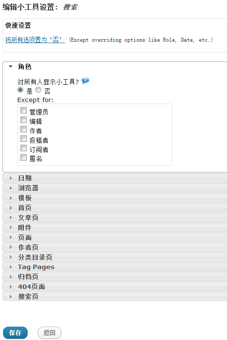 Dynamic Widget 插件的微件条件标签设置页面