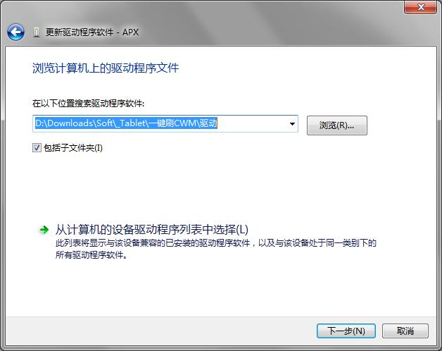 Root Tablet - 安装 APX 设备驱动 - 选择驱动程序所在文件夹