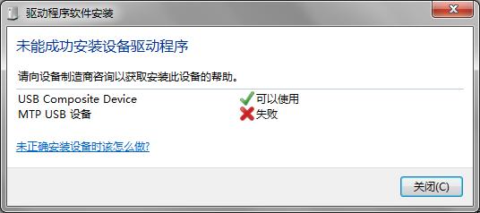 进入 recovery 模式时电脑上提示安装驱动,一个成功,一个失败;没有影响