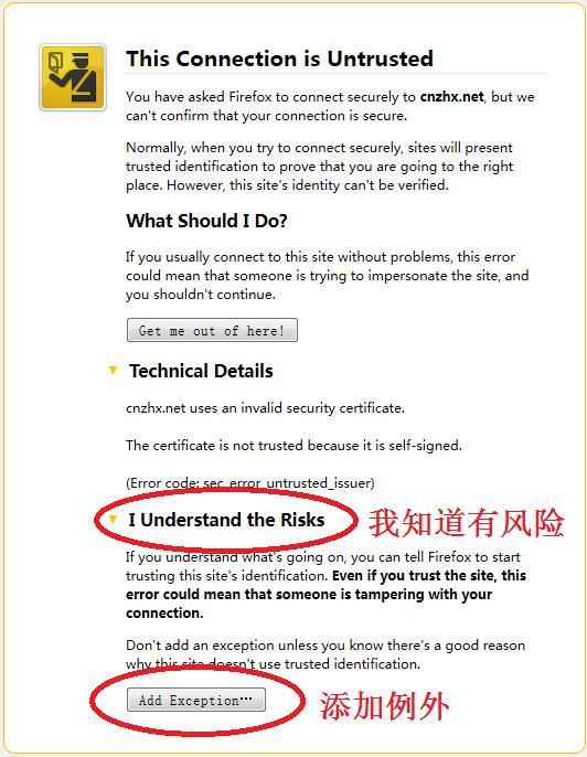 Firefox 加密连接证书不被信任的警告