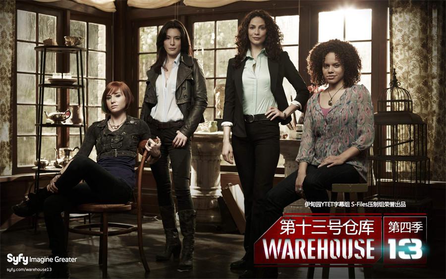 十三号仓库 Warehouse 13 第四季