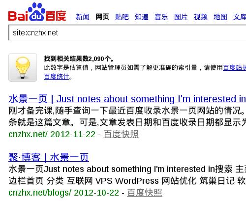 百度中 site:cnzhx.net 结果条数突然增加