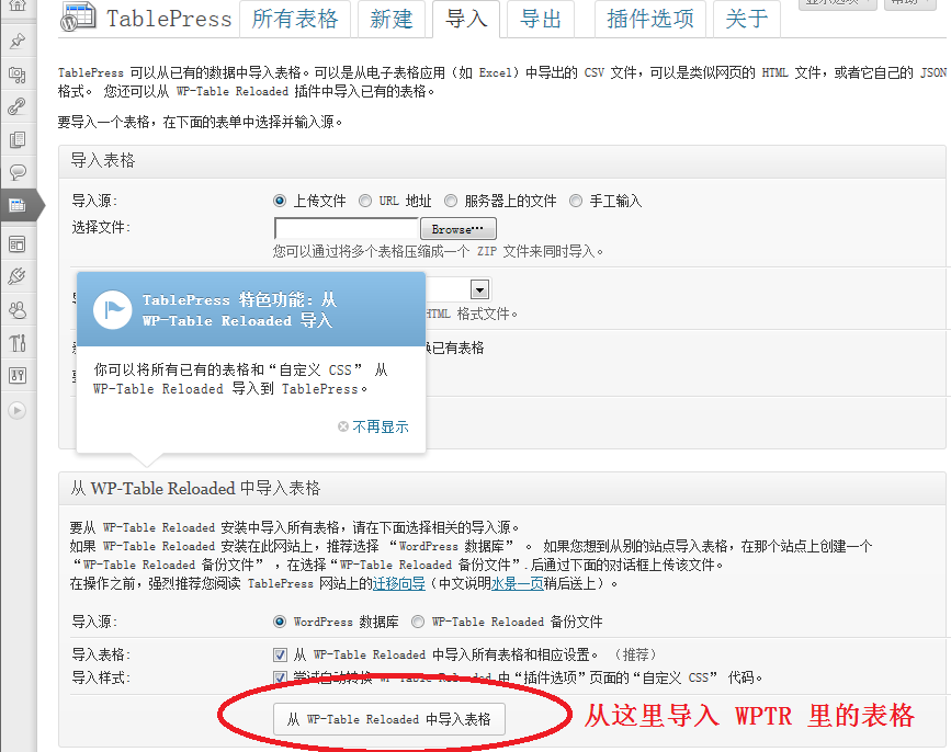 "TablePress ""导入""页面上的""从 WP-Table Reloaded 导入表格""按钮"