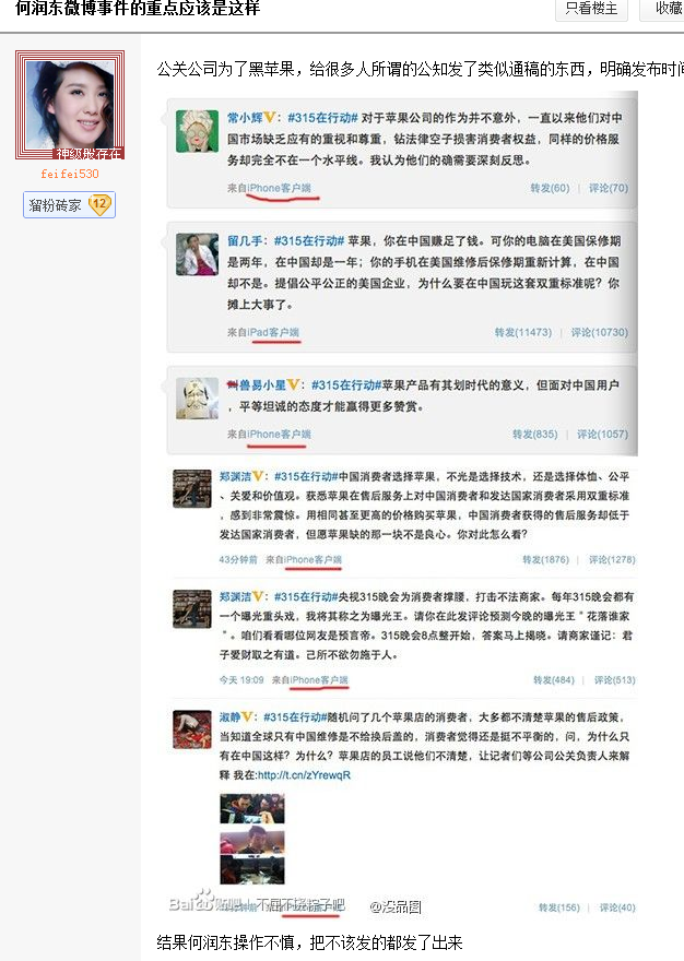 百度帖吧中关于315晚会苹果售后及何润东微博事件的一条解读