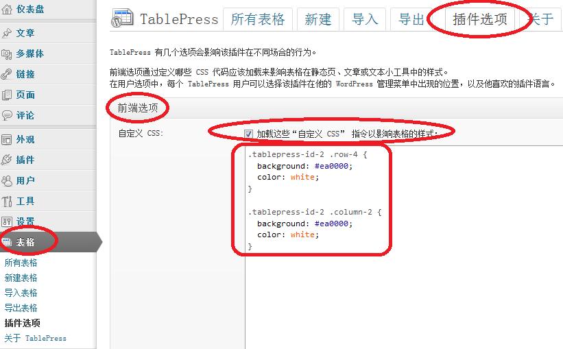 编辑并应用 TablePress 表格自定义 CSS 样式
