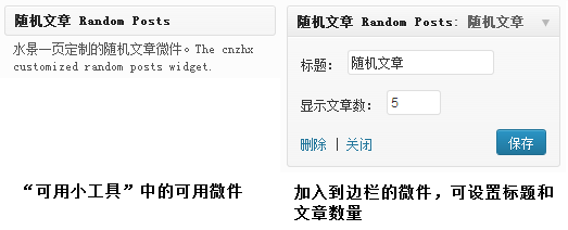 随机文章小工具在 WordPress 后台的位置和效果