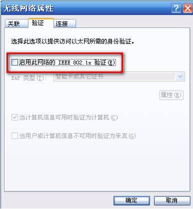 无线网络属性(Windows XP)