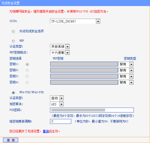无线路由器的无线安全设置页面