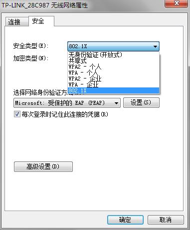 Windows 7 无线网络属性中的7种安全类型