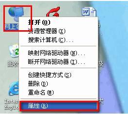 Windows XP 网上邻居的属性对话框,即