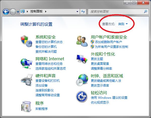 Windows 7 控制面板的分类视图