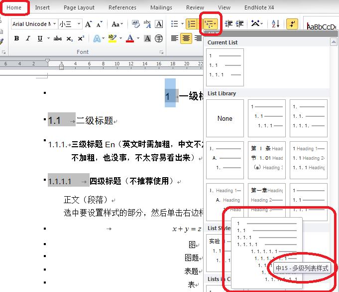 Word 中多级标题的多级编号列表样式及应用方法