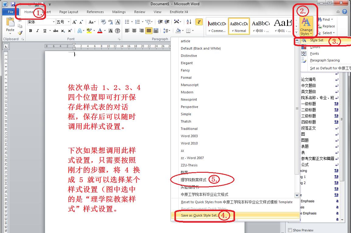 在 Word 中保存样式集操作图示