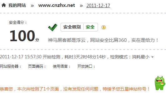2011年测试结果与2013年测试结果混搭的报告页面