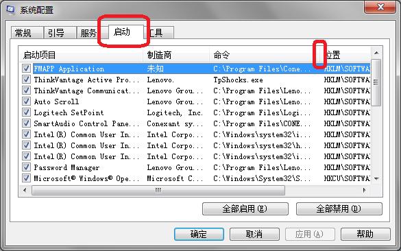 Windows 系统配置程序中的开机启动程序清单及管理