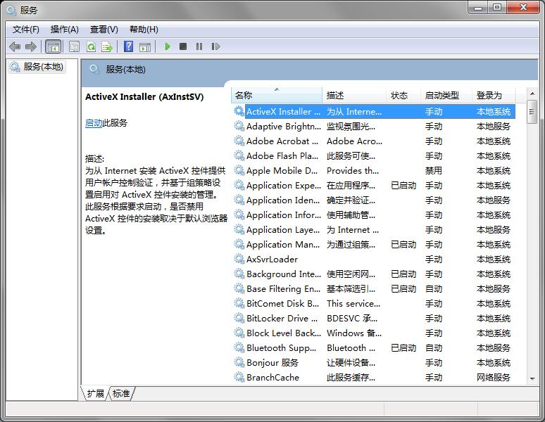 Windows 中的系统服务配置程序及管理