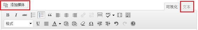 WordPress 文章撰写区域工具栏