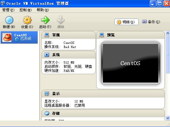 创建了 CentOS 虚拟主机的 VirtualBox 主界面