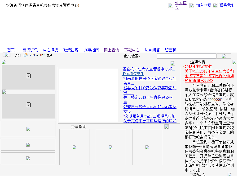 河南省直住房公积金管理中心网站在新版IE浏览器中的显示效果