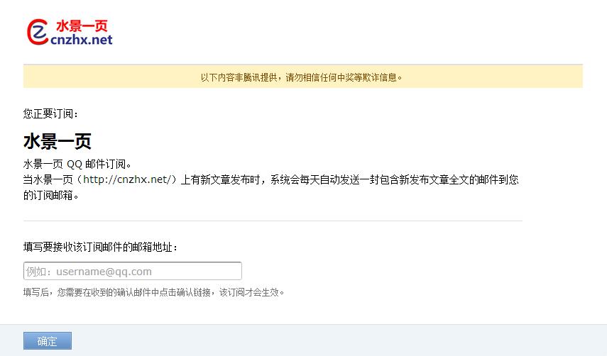 水景一页的 QQ 邮件订阅列表