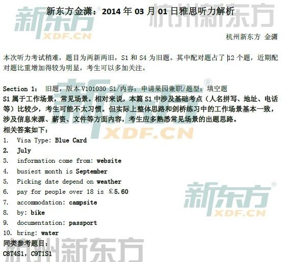 雅思 IELTS 2014年3月1日 听力 Section 1